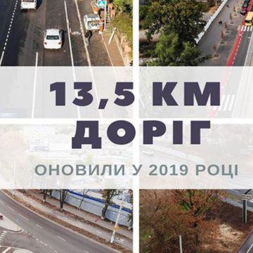 Вінниця оновила цього року 13,5 кілометрів доріг
