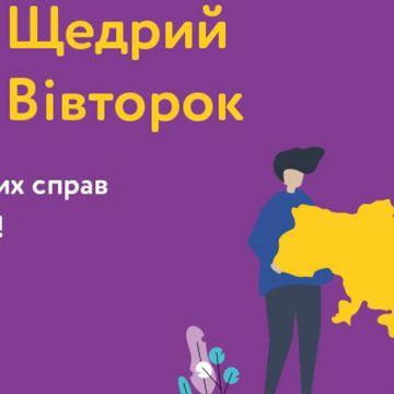 """Організатори вінницького """"Щедрого вівторка"""" планують зібрати 150 тис. грн."""