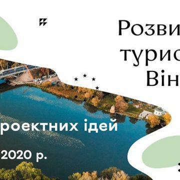Вінничан закликають подавати ідеї для туристичного розвитку рідного міста