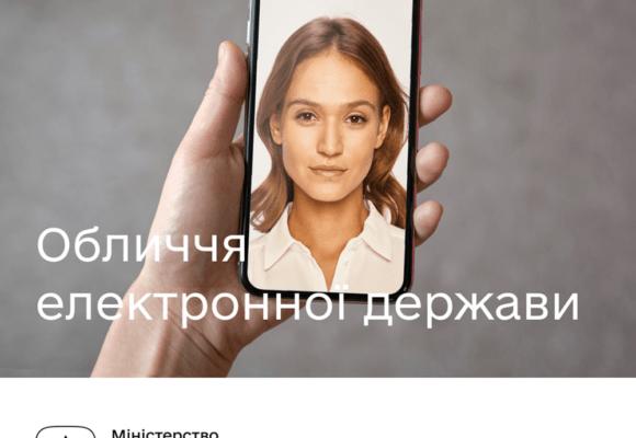 """Вінничанка стане """"обличчям електронної держави"""""""