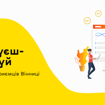 Підприємцям Вінниці радять: «Критикуєш – пропонуй»