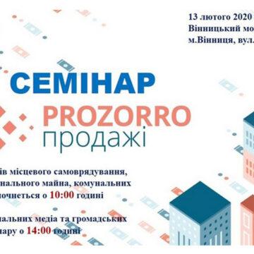 Семінар «Prozorro.Продажі» відбудеться у Вінниці 13 лютого