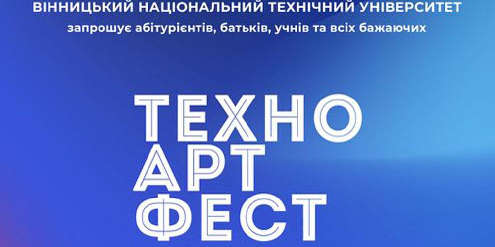 День відкритих дверей в оновленому форматі пройде у ВНТУ 29 лютого