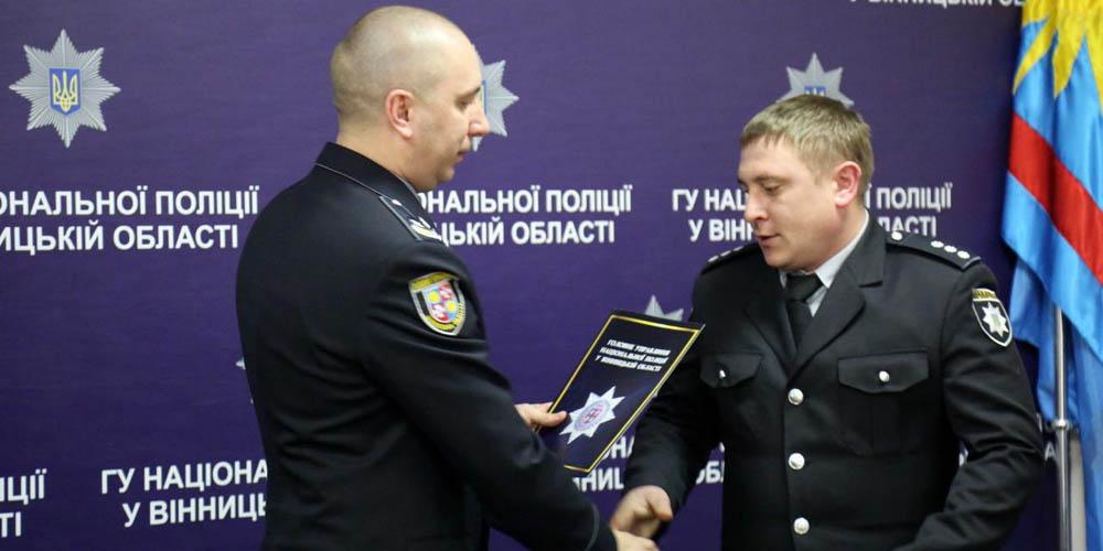 Кращих поліцейських Вінниччини відзначили у обласному главку