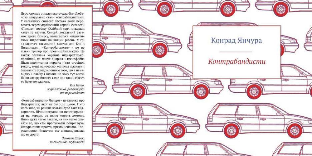 """У Вінниці представлять """"Контрабандистів"""" - книжку про провінційну мафію"""