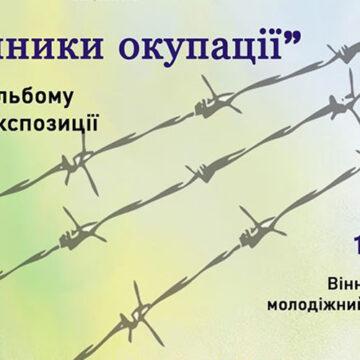 У Вінниці презентують альбом і виставку-експозицію «Заручники окупації»