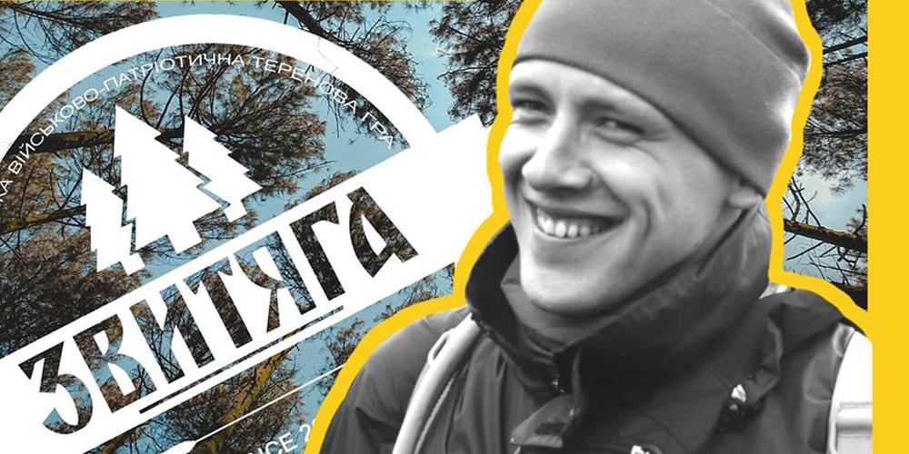 """Вінничан запрошують до Волині на теренову гру """"Звитяга"""""""