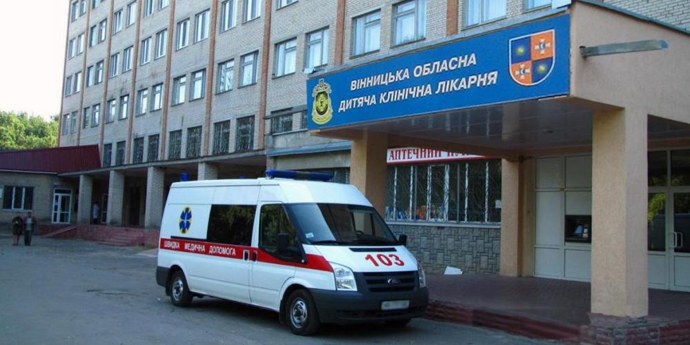 Вінницька обласна дитяча лікарня просить благодійників про допомогу
