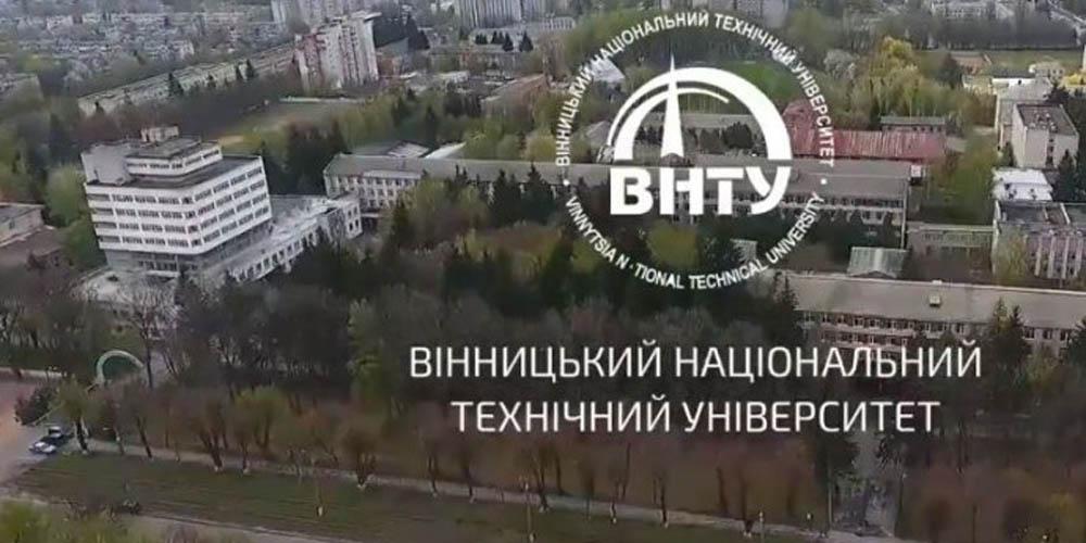 Вінницькі вузи у рейтингу університетів — ВНТУ 28-й