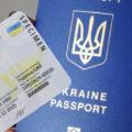 У Вінниці відновили прийом документів на виготовлення паспортів
