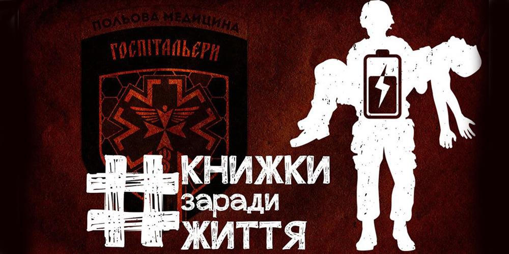 Вінницьке видавництво започаткувало акцію на підтримку батальйону парамедиків