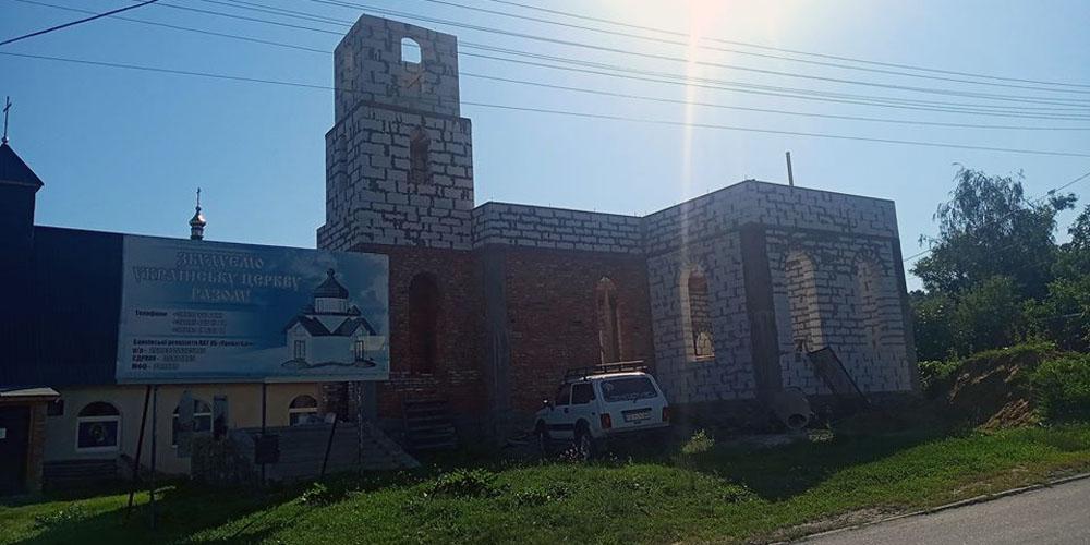 У Мурованих-Курилівцях не можуть добудувати перший у районі храм ПЦУ