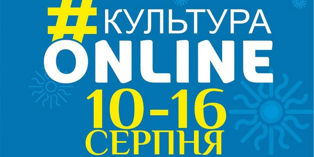 Проєкт «Культура онлайн» запрошує вінничан на заходи 11-16 серпня