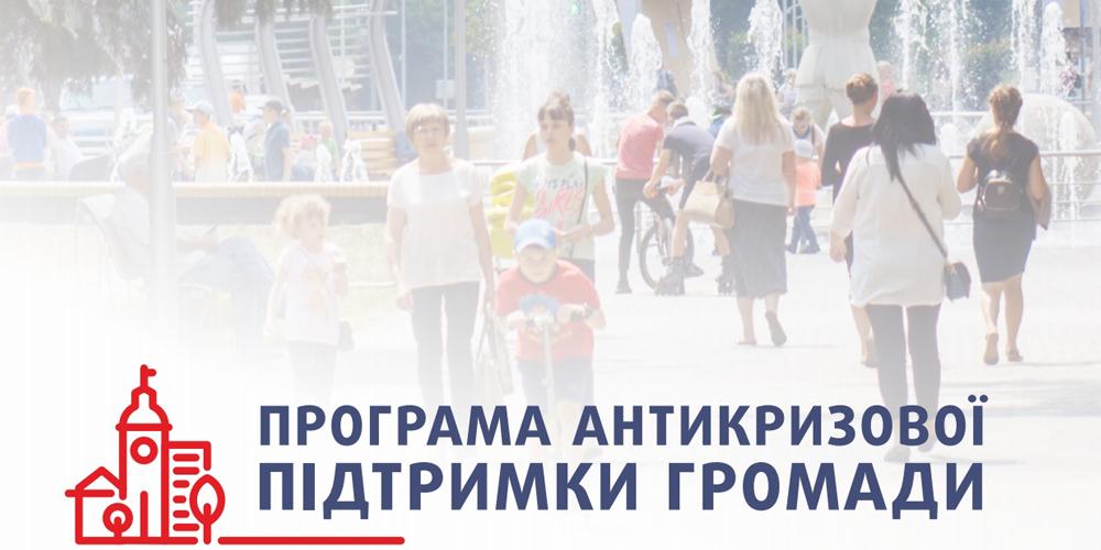 У Вінниці 115 підприємців уже скористалися пільгами в рамках антикризової програми «Вінничани важливі»