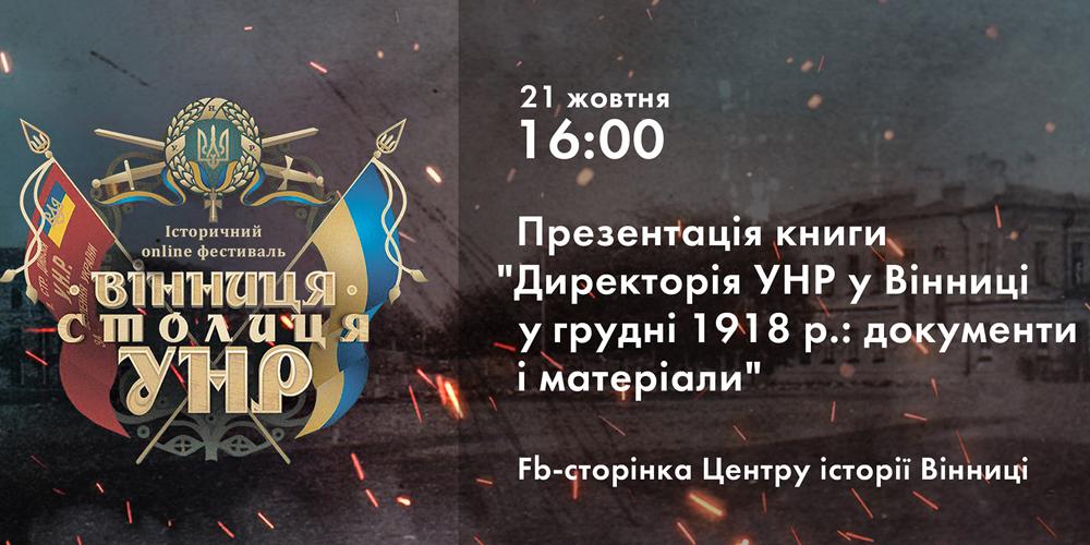 Вінничанам презентують книгу про історичні події у Вінниці кінця 1918 року