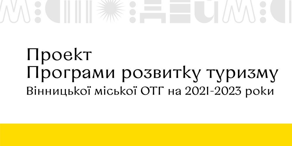 Затверджено нову трьохрічну Програму розвитку туризму Вінниці