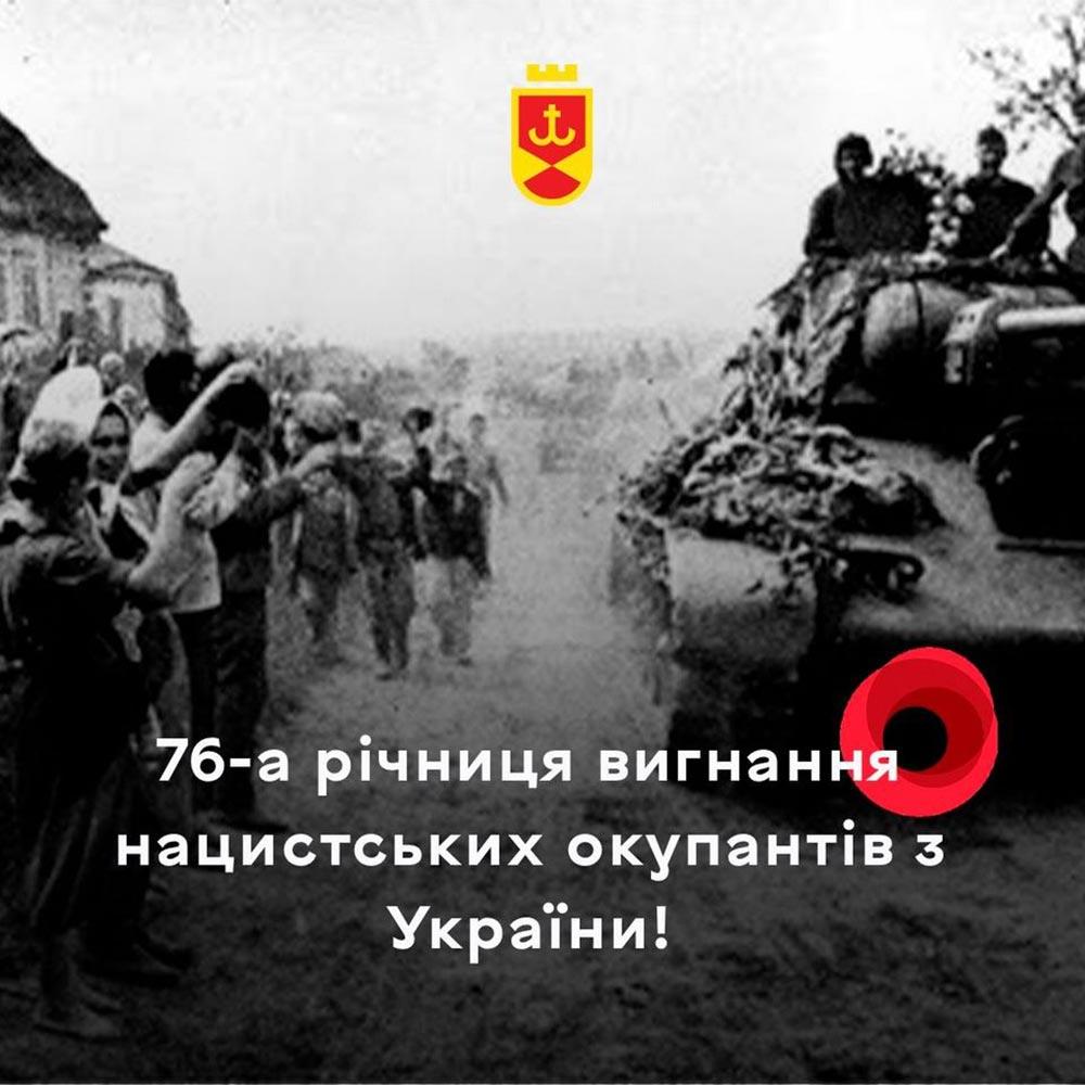 76 річниця вигнання нацистів з України