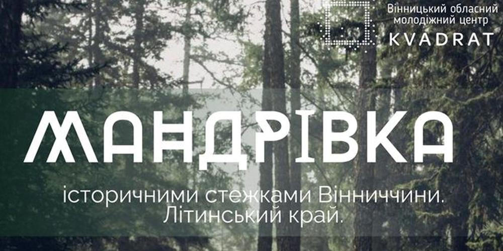 Вінницьку молодь запрошують в мандрівку історичними стежками Літинського району