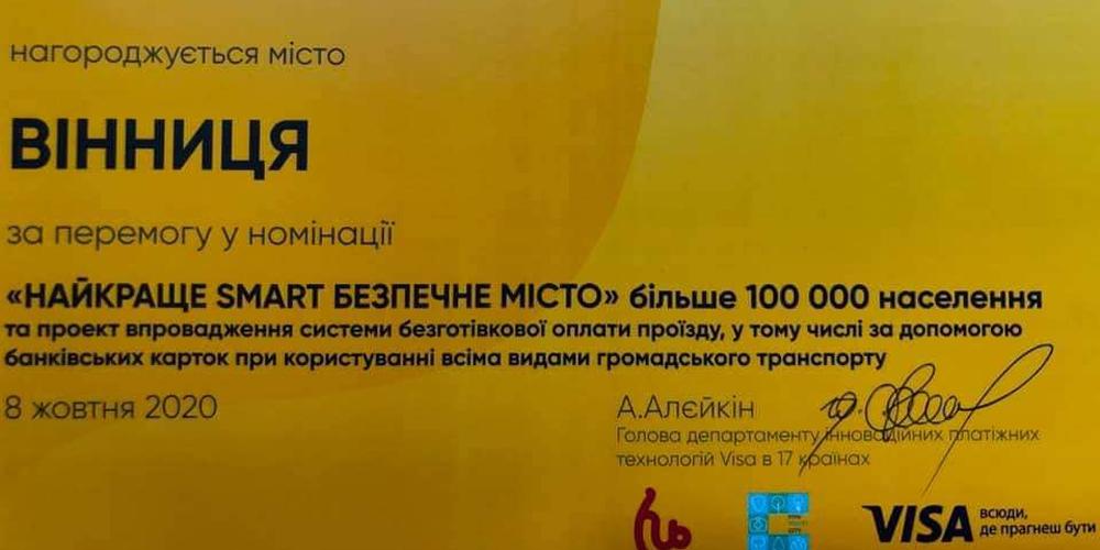 Вінниця отримала нагороду «Найкраще Smart безпечне місто»
