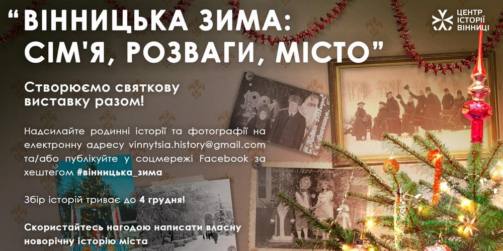 Вінничан запрошують долучитися до конкурсу зимових фото