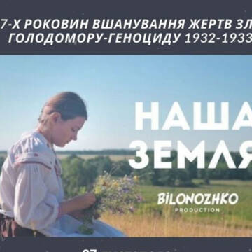 """""""Наша земля"""": у """"Квадраті"""" презентують стрічку про Голодомор"""