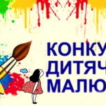 У музеї вокзалу станції Козятин оголосили конкурс дитячих малюнків
