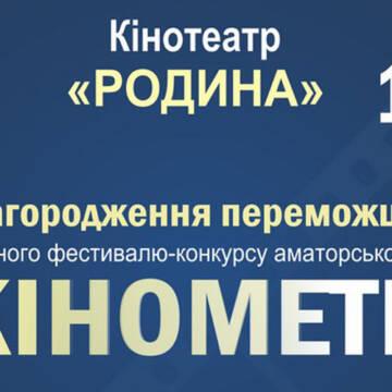 У Вінниці відзначать переможців конкурсу аматорського кіно «Кінометр»