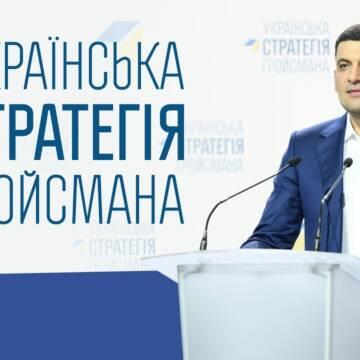 """""""Українська стратегія"""" впевнено може потрапити до парламенту"""