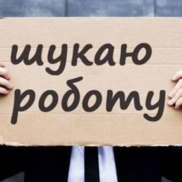 Минулого року у Вінницькій області зріс рівень безробіття