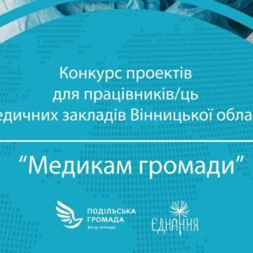"""У Вінниці оголосили результати конкурсу проектів """"Медикам громади"""""""
