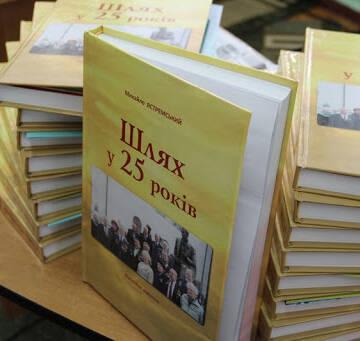 Ліквідатор-чорнобилець видав свою книгу у Вінниці