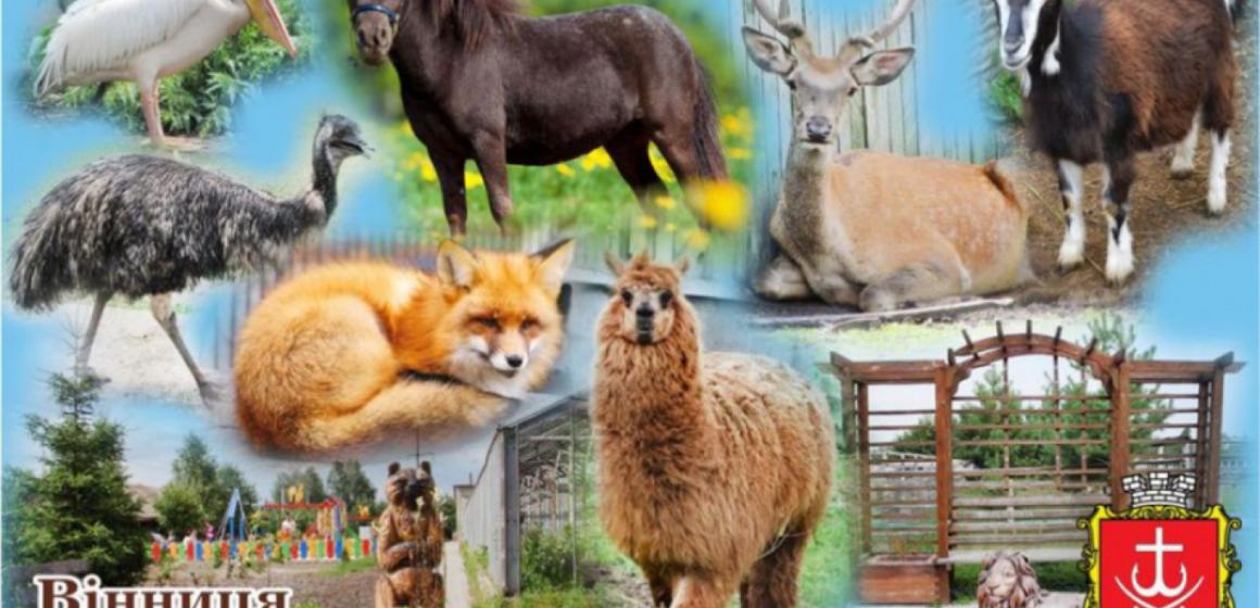 У Подільському зоопарку змінився розклад роботи