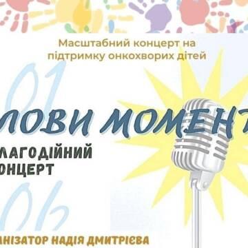 У Вінниці пройде благодійний концерт. Зібрані кошти передадуть онкохворим дітям