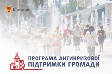 Малий та середній бізнес Вінницької громади отримає підтримку влади