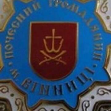 """Триває прийом пропозицій на присвоєння звання """"Почесний громадянин міста Вінниці"""""""