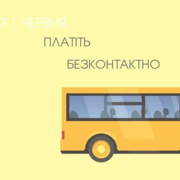 Відсьогодні у вінницьких маршрутках запрацювали валідатори