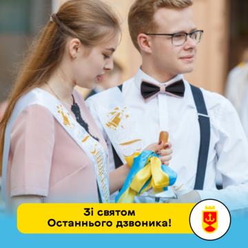 Сергій Моргунов привітав школярів із закінченням навчального року