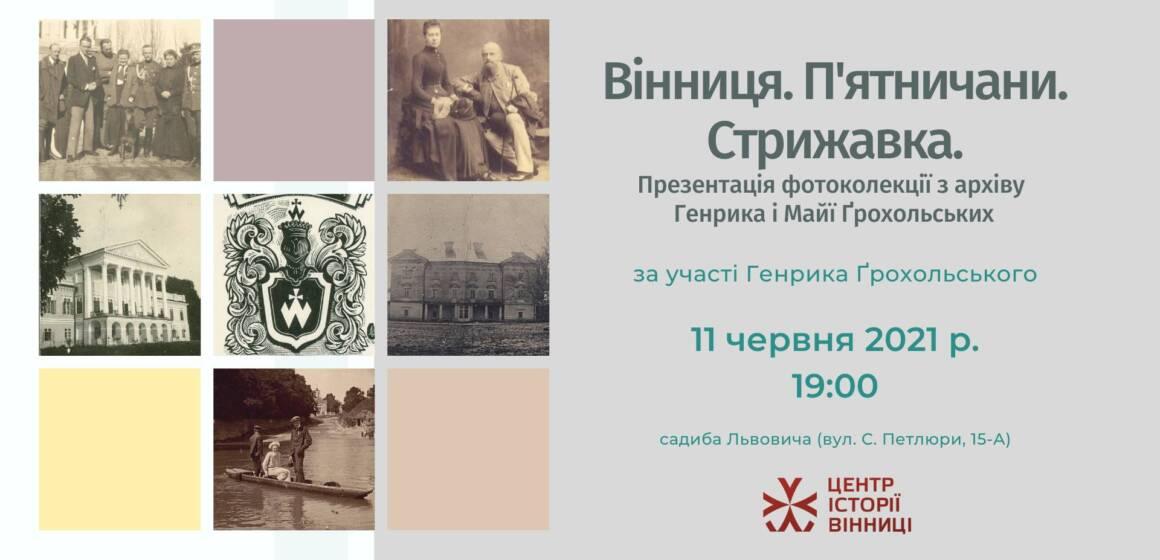 """У Вінниці пройде виставка фотографій з архіву Ґрохольських """"Вінниця. П'ятничани. Стрижавка"""""""