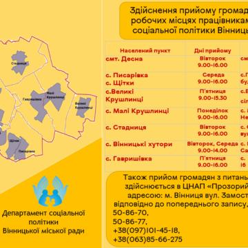 Оприлюднено новий графік прийому громадян з питань соціального захисту на приєднаних територіях