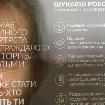 У Вінниці пройде акція приурочена до Всесвітнього дня боротьби з торгівлею людьми