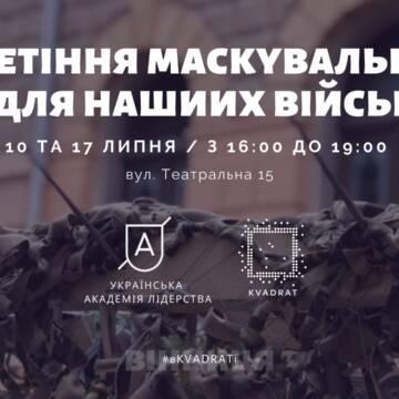 У Вінниці відбудеться благодійна акція на підтримку ЗСУ