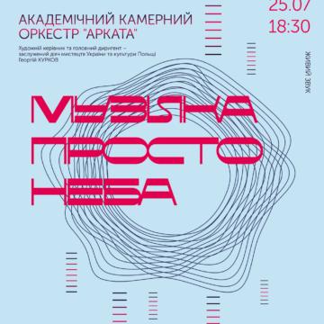 """У Вінниці відбудеться концерт оркестру """"Арката"""" просто неба"""