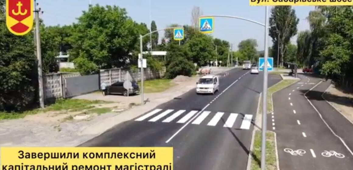 На Сабарівському шосе завершили капітальний ремонт
