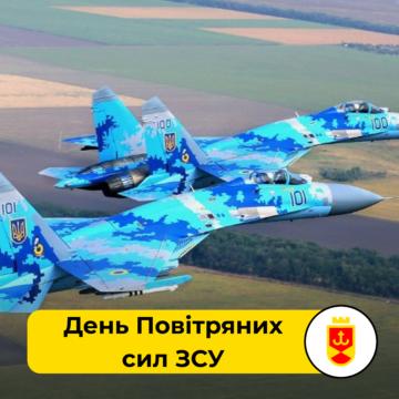 Мер Вінниці привітав військових з Днем Повітряних Сил ЗСУ