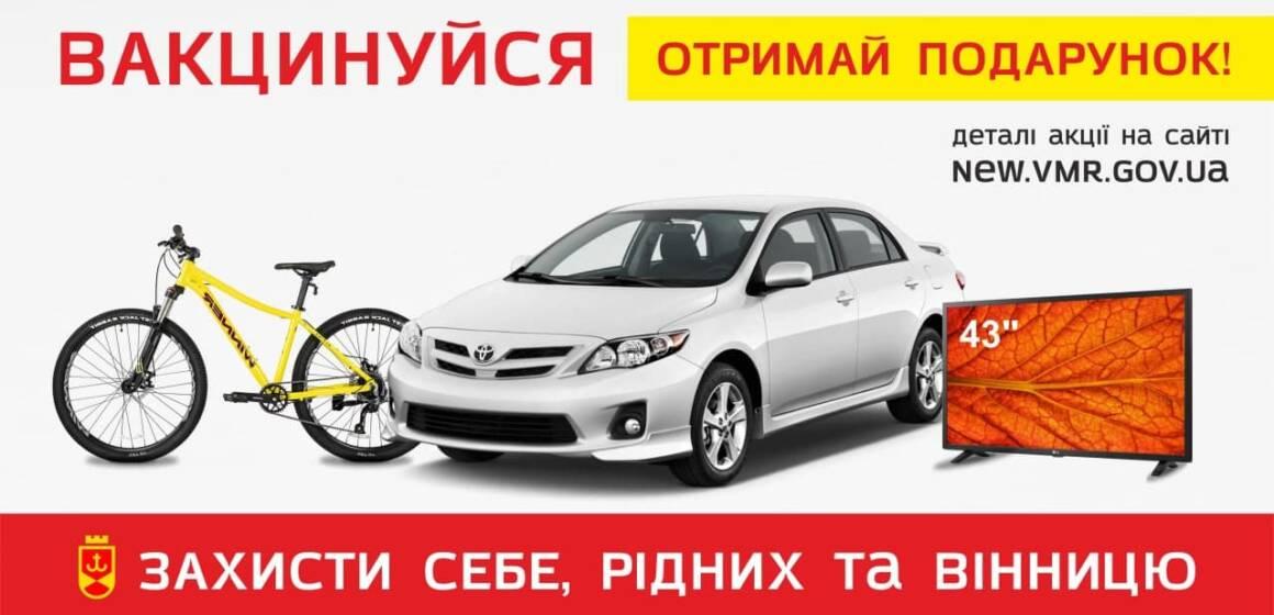 Реєстрацію на розіграш автомобіля для вакцинованих вінничан відкрито