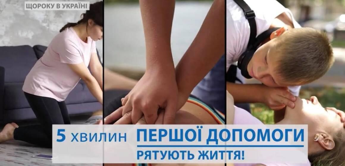 """""""Вмію рятувати життя"""". Вінницьких школярів навчатимуть надавати першу медичну допомогу"""