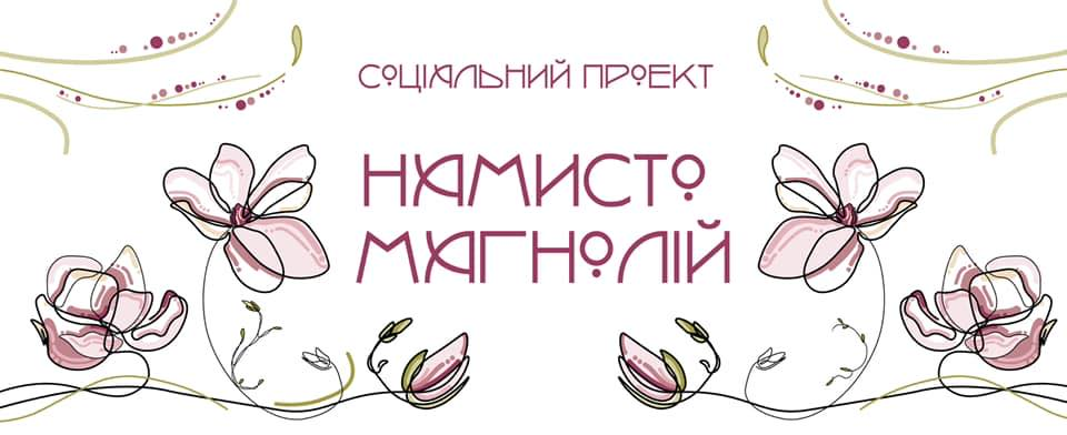 """Сьогодні у Вінниці пройде соціальний проєкт """"НАМИСТО МАГНОЛІЙ"""""""