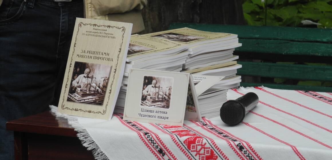 У садибі «Вишня» презентували книгу «За рецептами Миколи Пирогова»