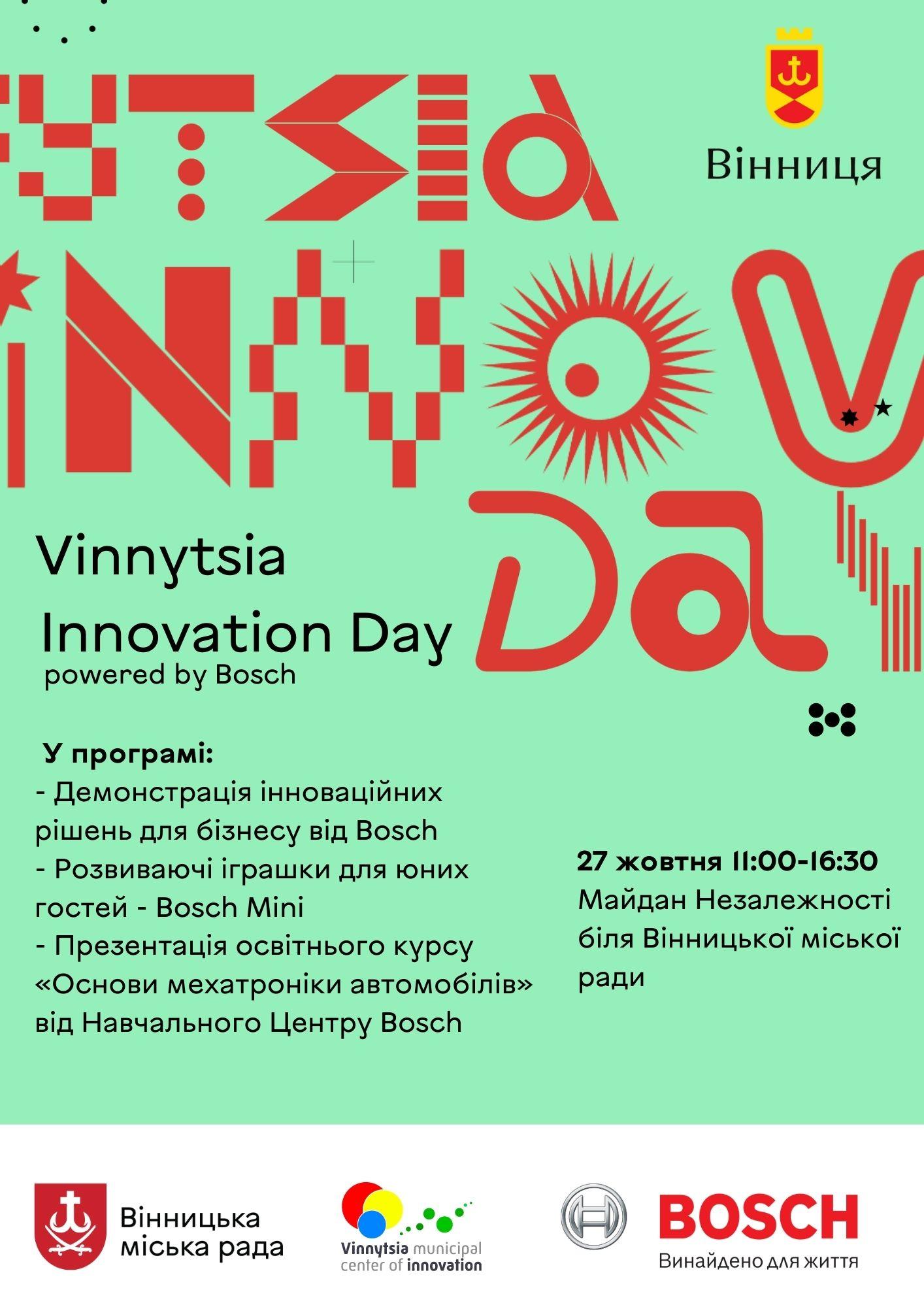 Вінничан запрошують на виставку інноваційного обладнання