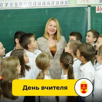 Сергій Моргунов привітав вінницьких педагогів з професійним святом